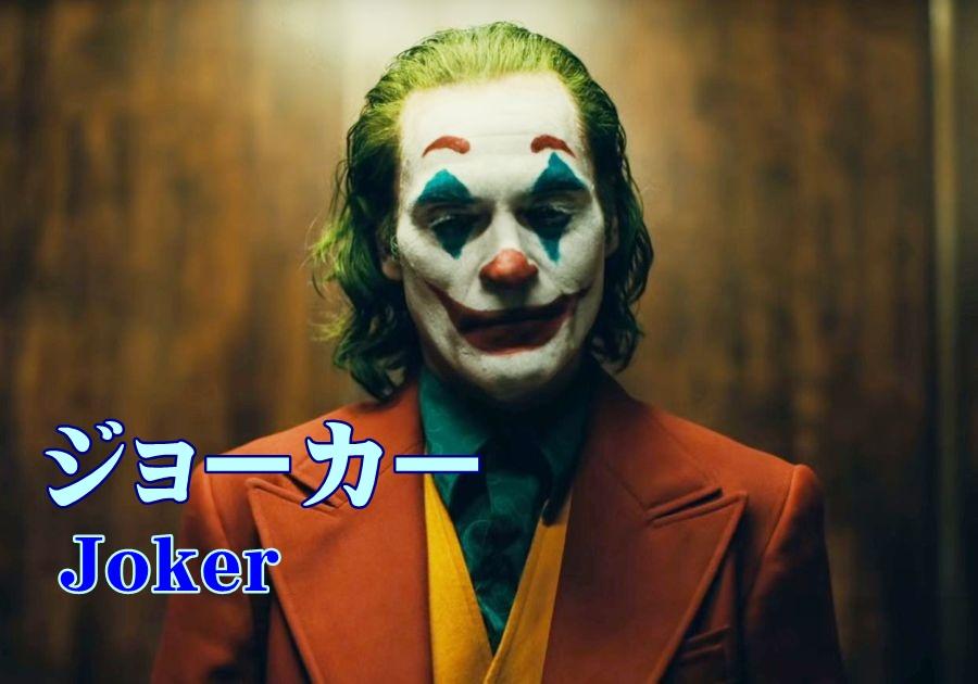 ジョーカー バットマンの敵役映画 作品のキャスト詳細・あらすじ