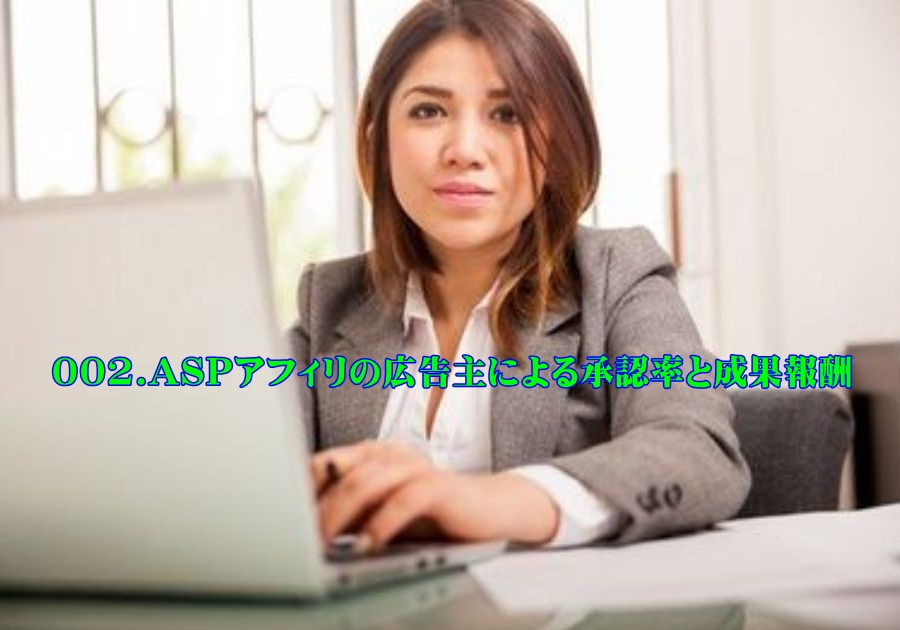 002:ASPアフィリの広告主による承認率と成果報酬