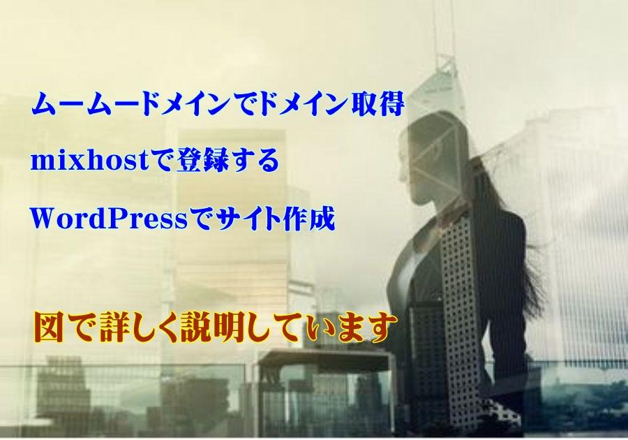 ムームードメインでドメイン取得しWordPressでサイト作成する方法