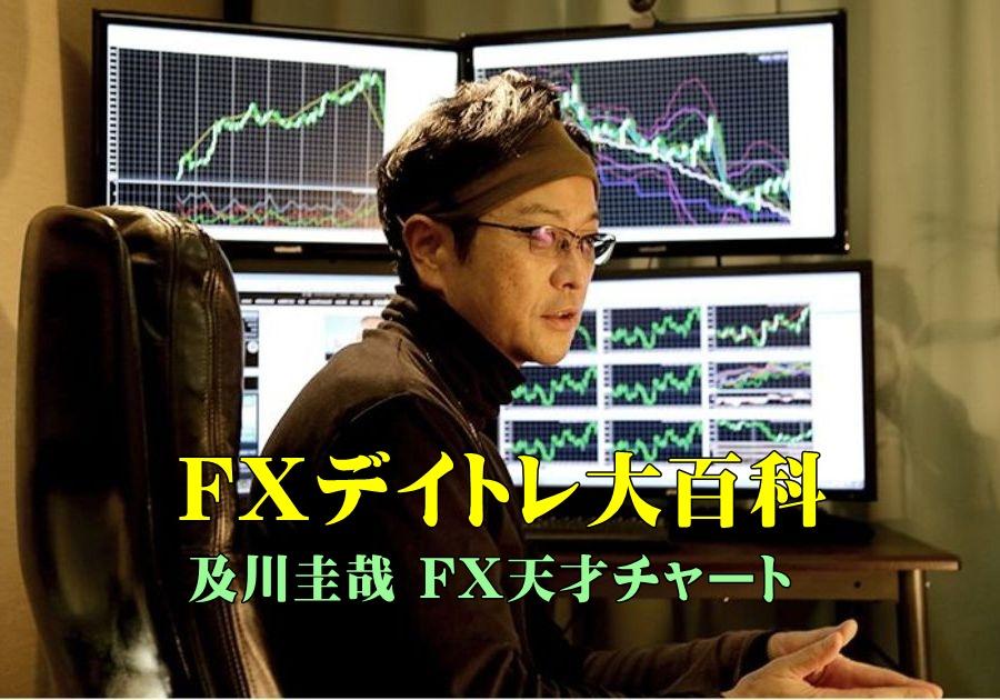 FXismデイトレ大百科 及川圭哉 FX天才チャートを動画で検証,解説