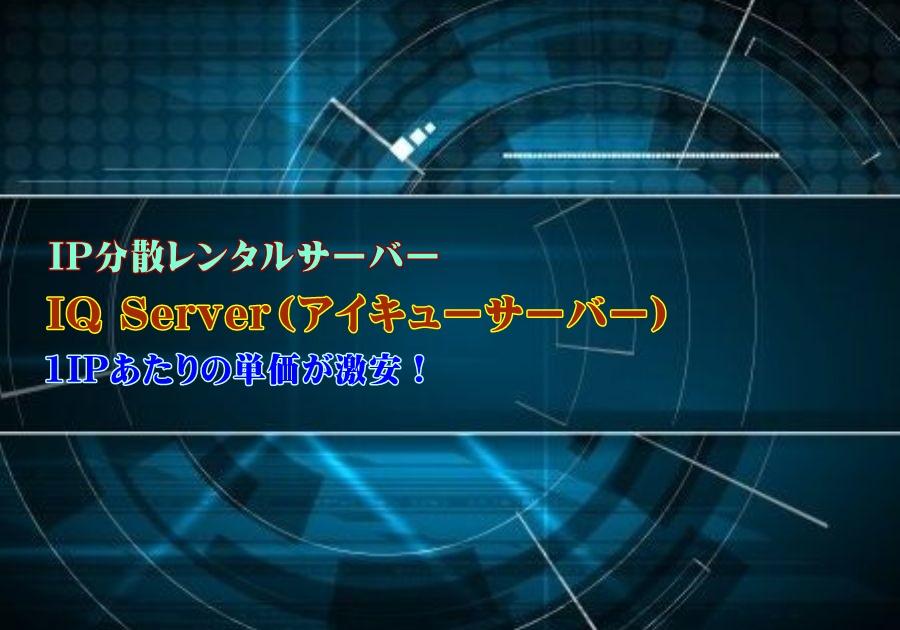 【IQ Server(アイキューサーバー)】IP分散レンタルサーバー