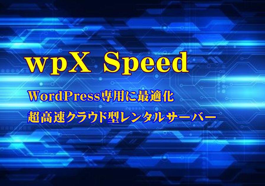 wpX SpeedレンタルサーバーはWordPress向けに特化 超高速クラウド型