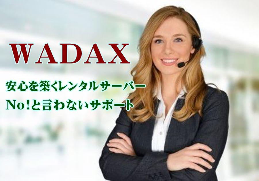 レンタルサーバーWADAX 評価できるセキュリティとサポート対応