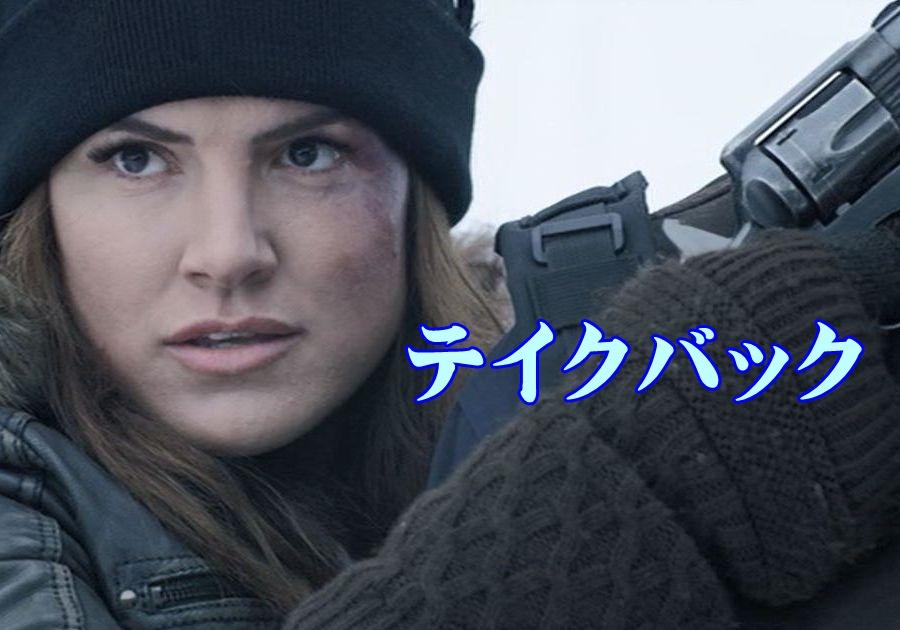 テイクバック 映画 DVD あらすじ・ネタバレ感想・考察・評価