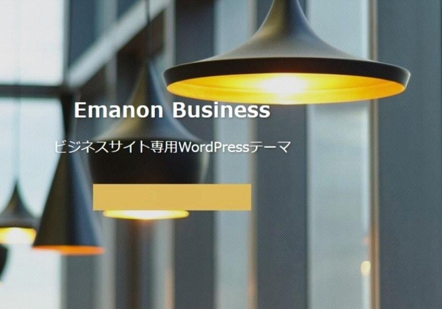 Emanon[エマノン]WordPressテーマ 集客に特化 Google変動に対応