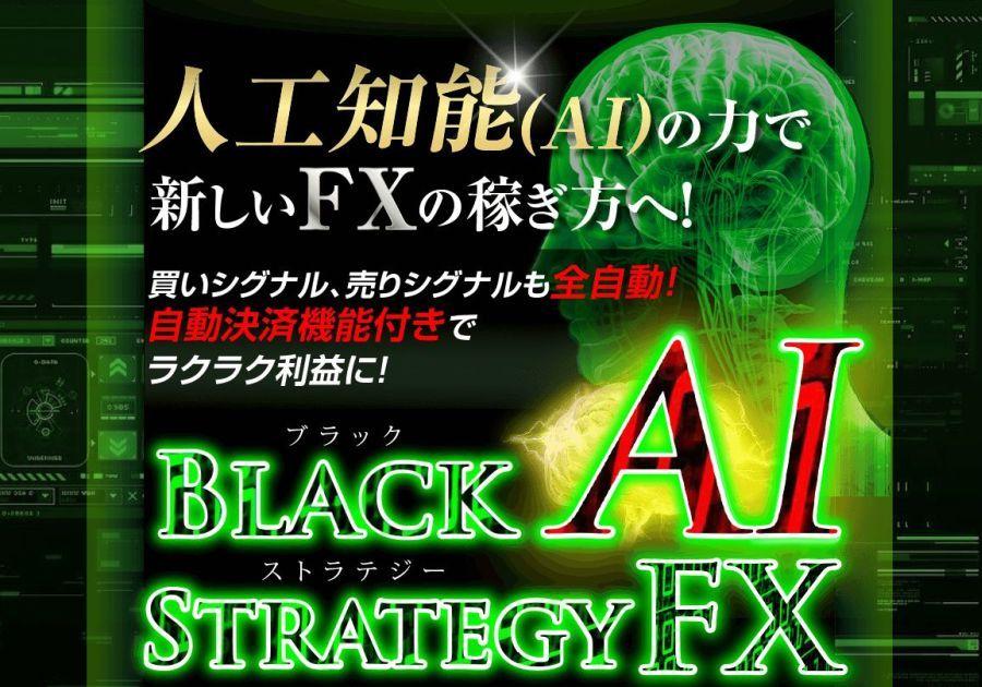 Black AI・ストラテジー FX(ブラストFX)AIでカモ?利益?さあどっち