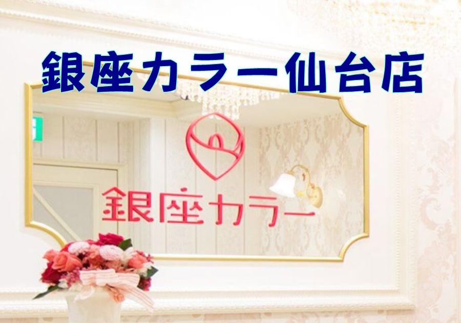銀座カラー 仙台店の店舗情報(料金・行き方・予約)紹介