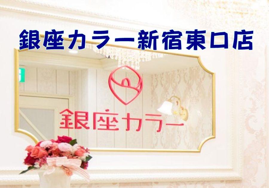 銀座カラー 新宿東口店の店舗情報(料金・行き方・予約)紹介