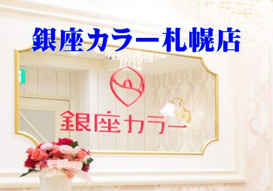 銀座カラー 札幌店の店舗情報(料金・行き方・予約)紹介