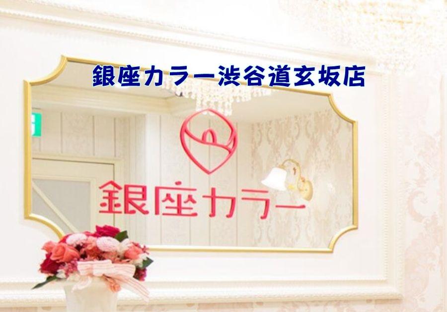 銀座カラー 渋谷道玄坂店の店舗情報(料金・行き方・予約)紹介