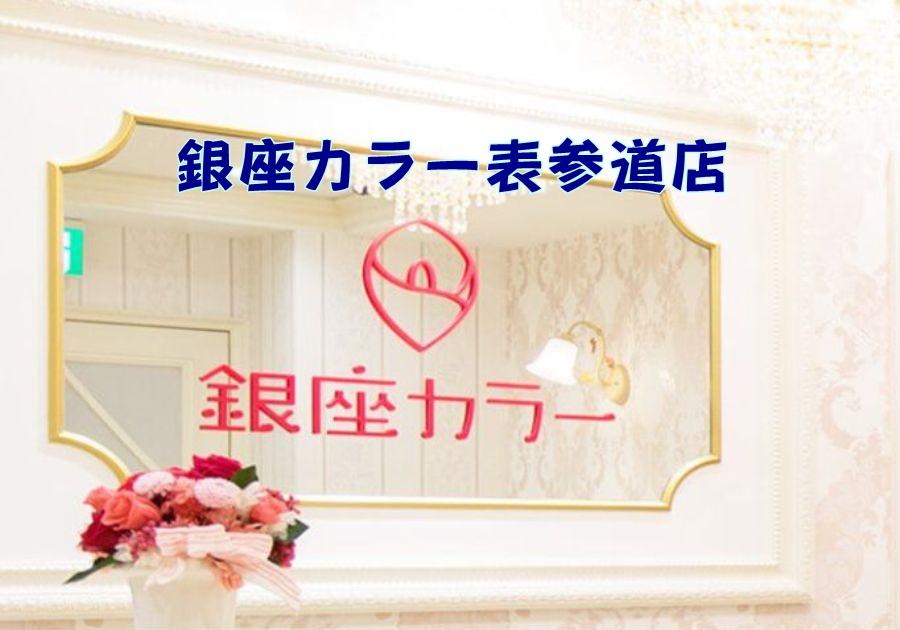 銀座カラー 表参道店の店舗情報(料金・行き方・予約)紹介