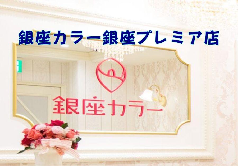 銀座カラー 銀座プレミア店の店舗情報(料金・行き方・予約)紹介