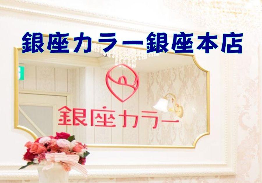 銀座カラー 銀座本店の店舗情報(料金・行き方・予約)紹介