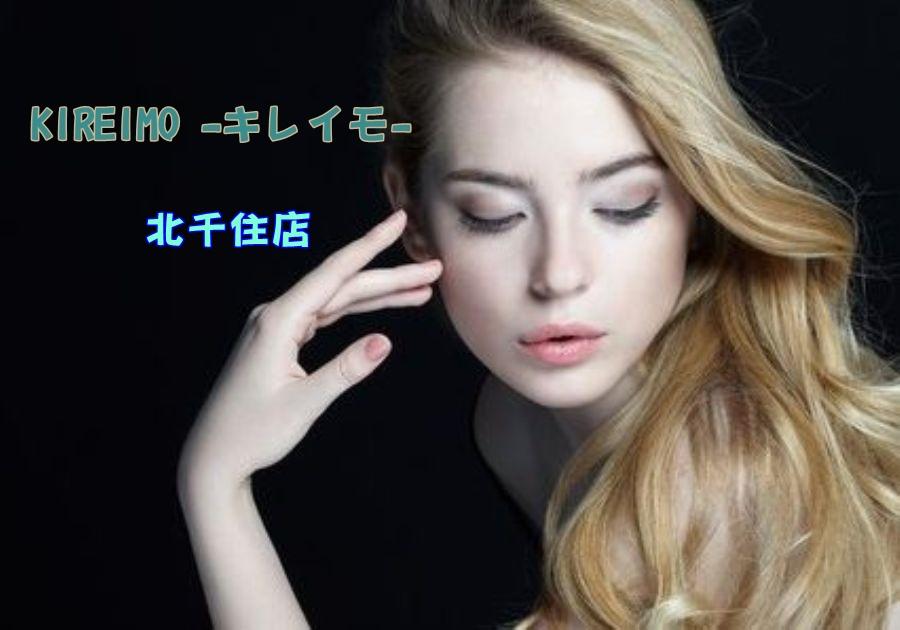 キレイモ 北千住店 全身脱毛,料金,口コミ,アクセス,予約