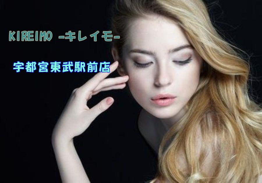 キレイモ 宇都宮東武駅前店の全身脱毛(料金,口コミ,アクセス,予約)