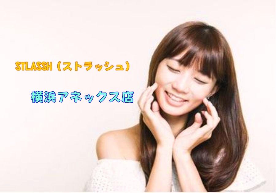 ストラッシュ 横浜アネックス店のSHR脱毛,料金,口コミ,アクセス,予約
