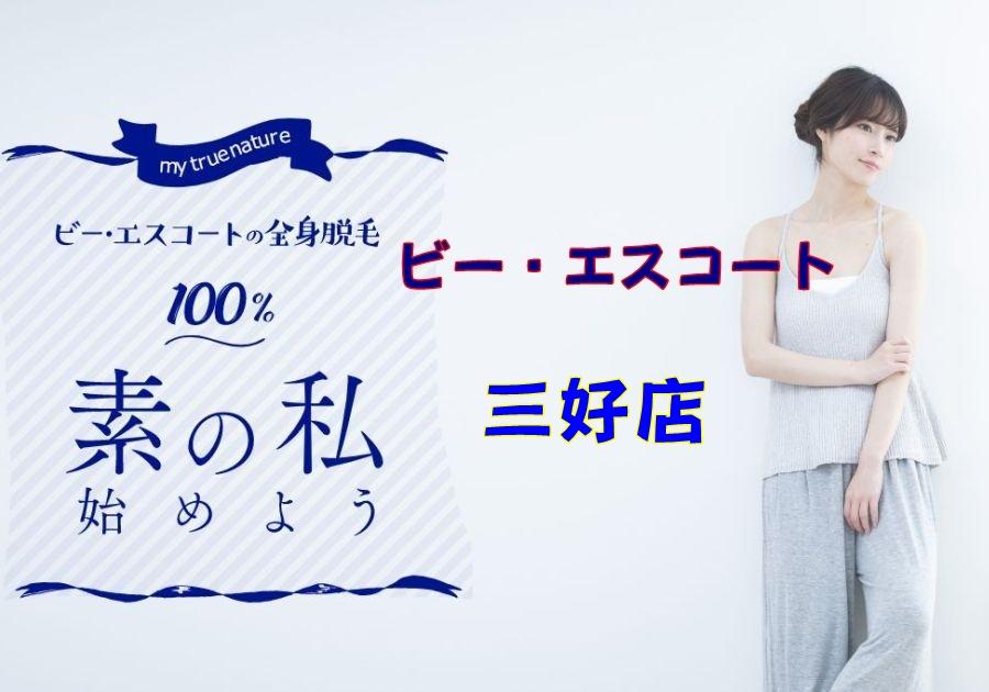 ビー・エスコート 三好店の店舗情報(料金・行き方・予約)紹介