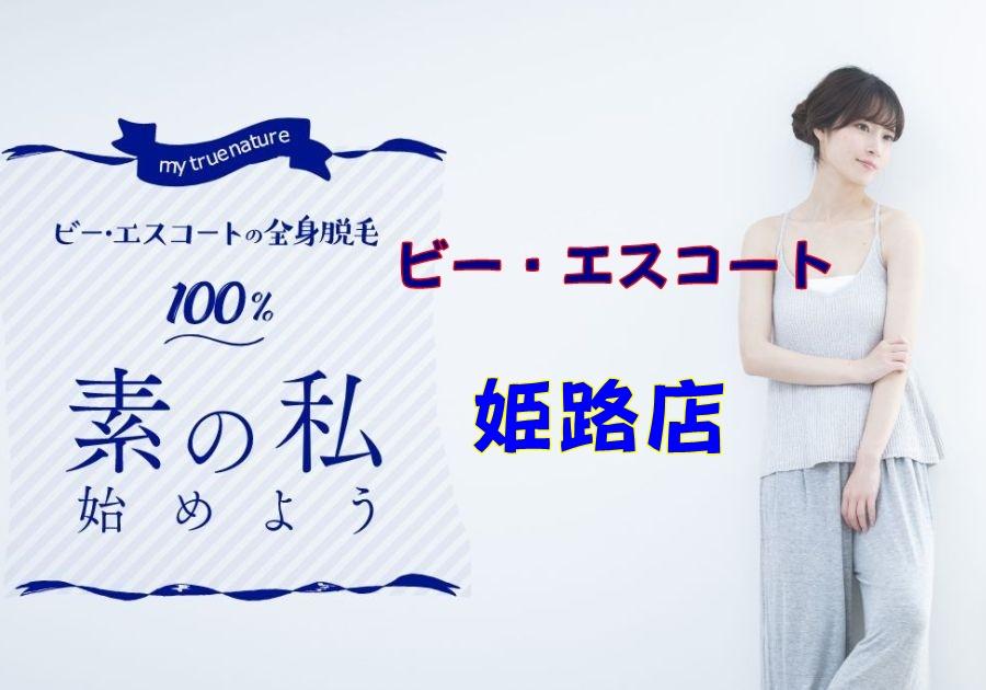 ビー・エスコート 姫路店の店舗情報(料金・行き方・予約)紹介
