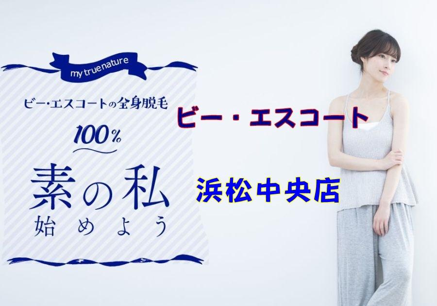 ビー・エスコート 浜松中央店の店舗情報(料金・行き方・予約)紹介