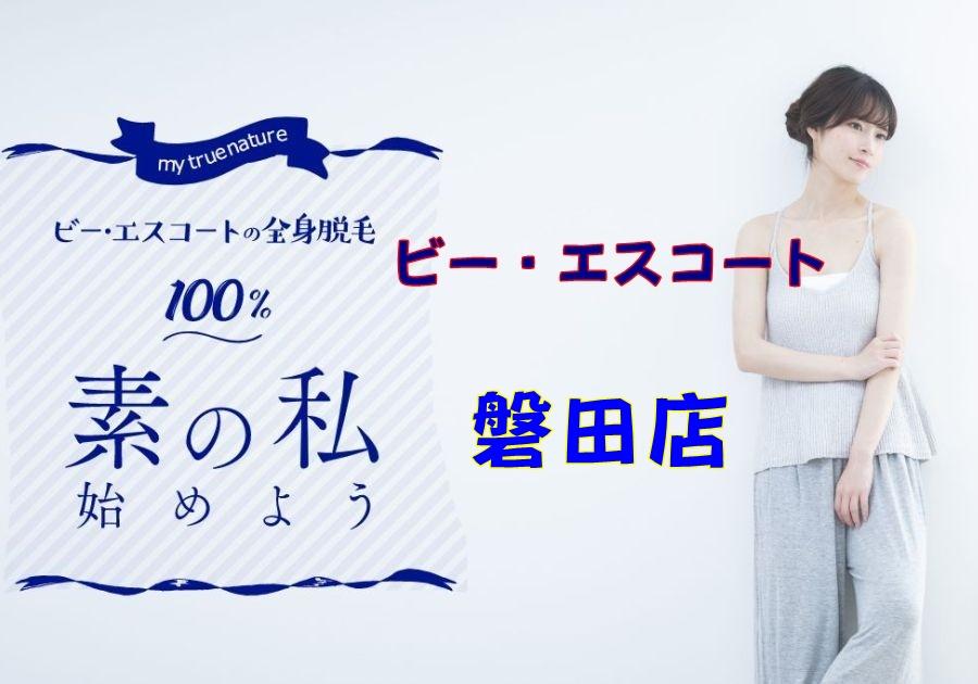 ビー・エスコート 磐田店の店舗情報(料金・行き方・予約)紹介