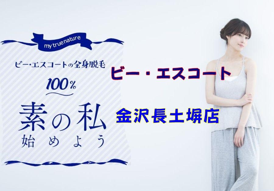 ビー・エスコート 金沢長土塀店の店舗情報(料金・行き方・予約)紹介