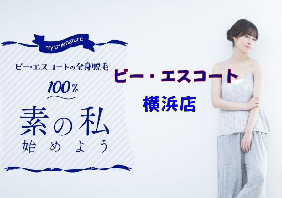 ビー・エスコート 横浜店の店舗情報(料金・行き方・予約)紹介