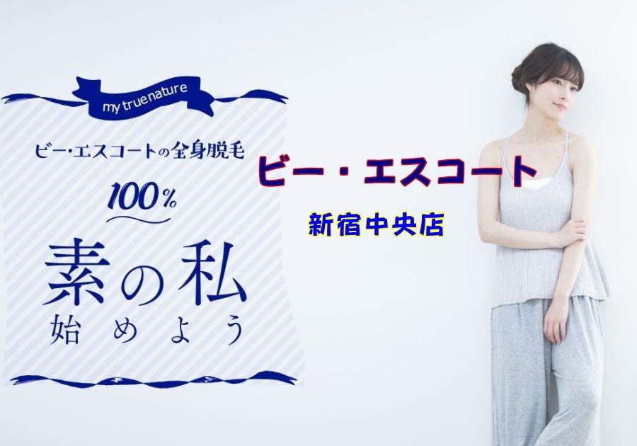 ビー・エスコート 新宿中央店の店舗情報(料金・行き方・予約)紹介