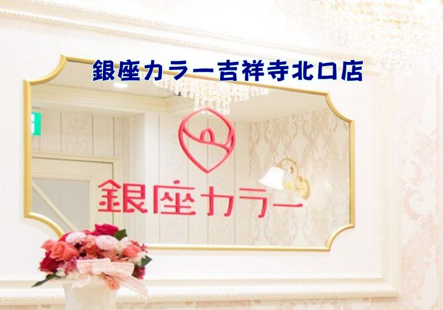 銀座カラー 吉祥寺北口店の店舗情報(料金・行き方・予約)紹介