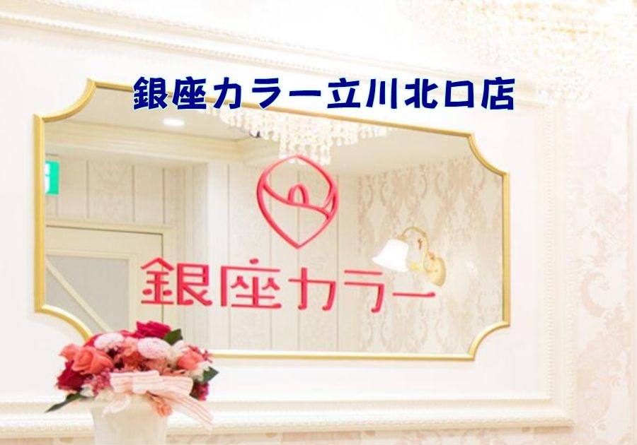 銀座カラー 立川北口店の店舗情報(料金・行き方・予約)紹介
