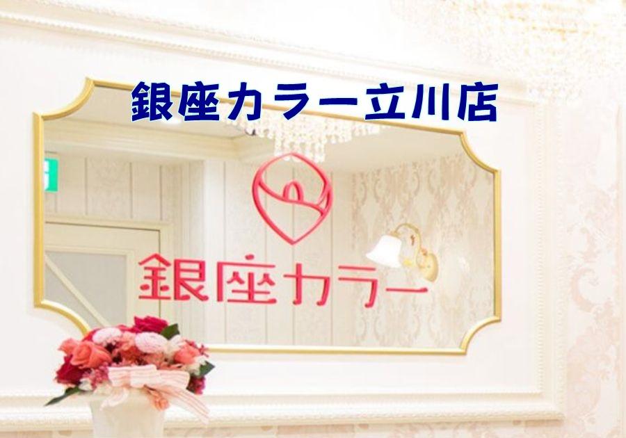 銀座カラー 立川店の店舗情報(料金・行き方・予約)紹介