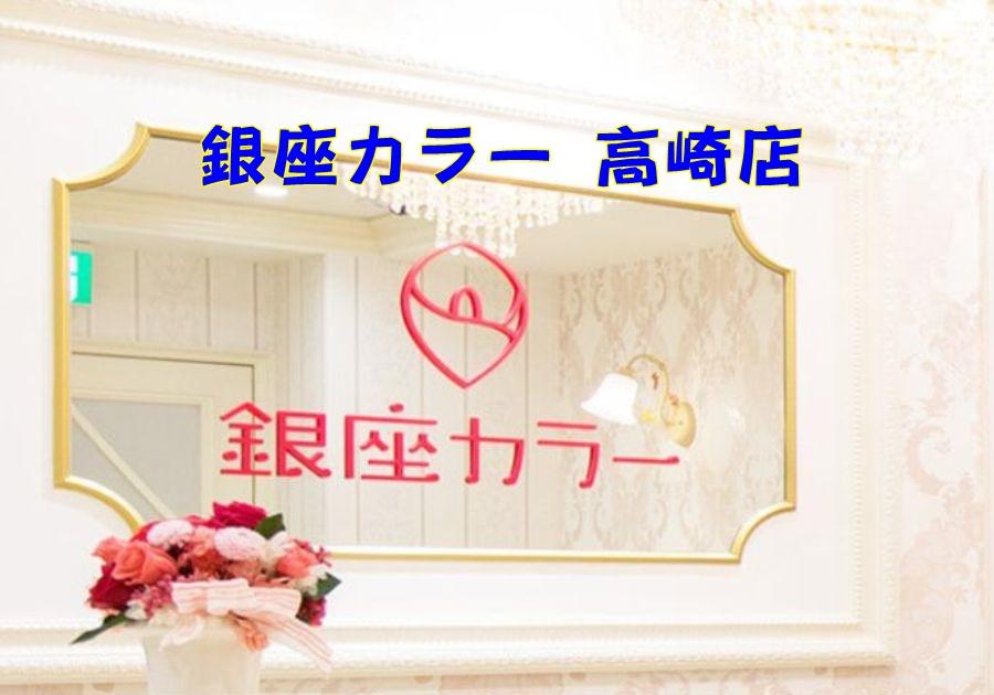 銀座カラー 高崎店の店舗情報(料金・行き方・予約)紹介