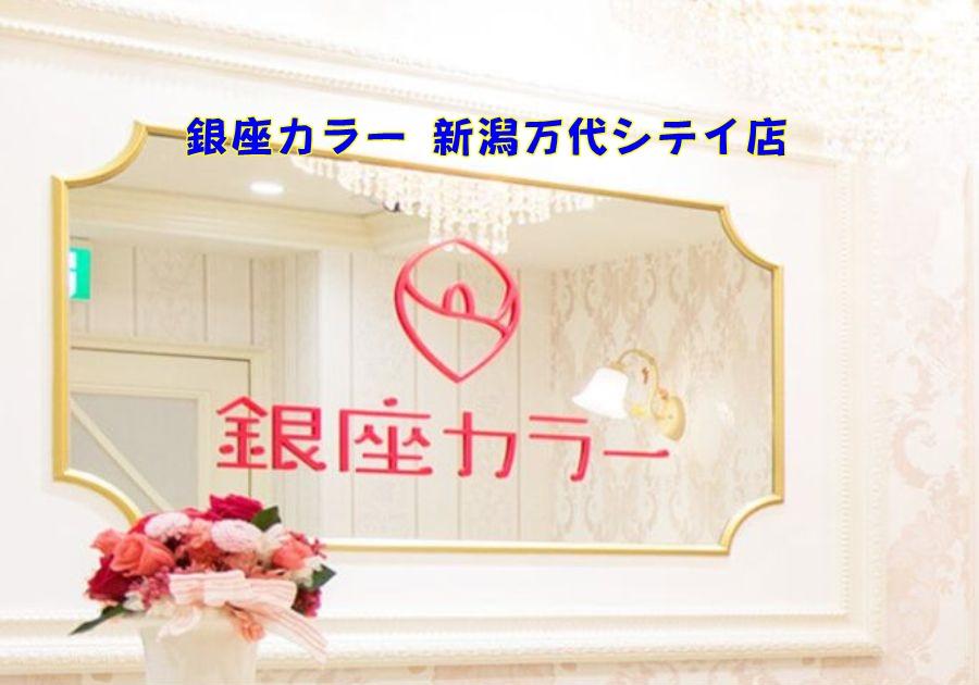 銀座カラー 新潟万代シテイ店の店舗情報(料金・行き方・予約)紹介