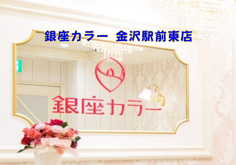銀座カラー 金沢駅前東店の店舗情報(料金・行き方・予約)紹介
