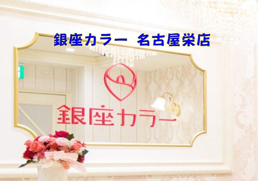 銀座カラー 名古屋栄店の店舗情報(料金・行き方・予約)紹介