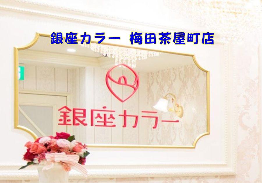 銀座カラー 梅田茶屋町店の店舗情報(料金・行き方・予約)紹介