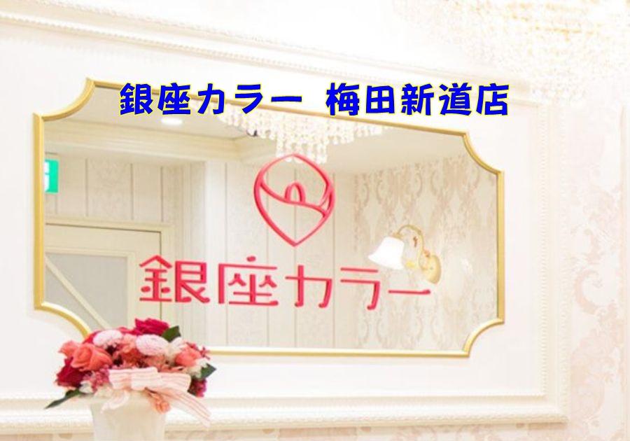 銀座カラー 梅田新道店の店舗情報(料金・行き方・予約)紹介
