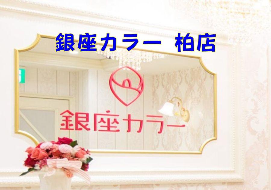 銀座カラー 柏店の店舗情報(料金・行き方・予約)紹介