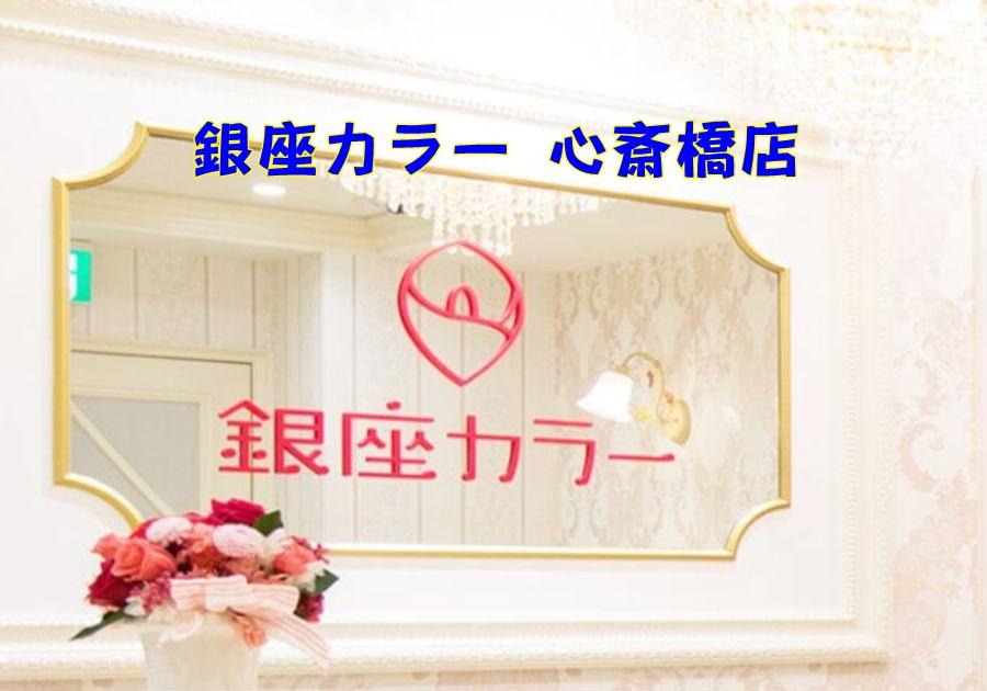銀座カラー 心斎橋店の店舗情報(料金・行き方・予約)紹介