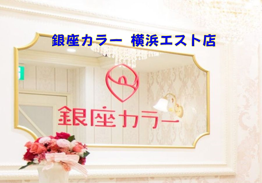 銀座カラー 横浜エスト店の店舗情報(料金・行き方・予約)紹介