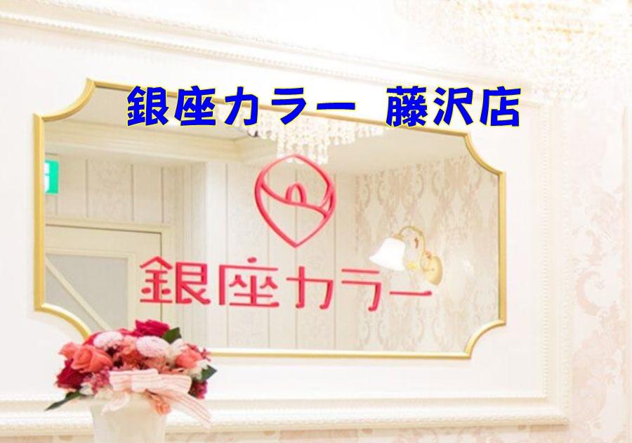 銀座カラー 藤沢店の店舗情報(料金・行き方・予約)紹介