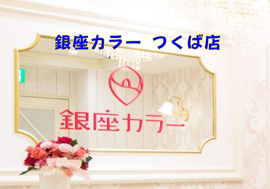 銀座カラー つくば店の店舗情報(料金・行き方・予約)紹介