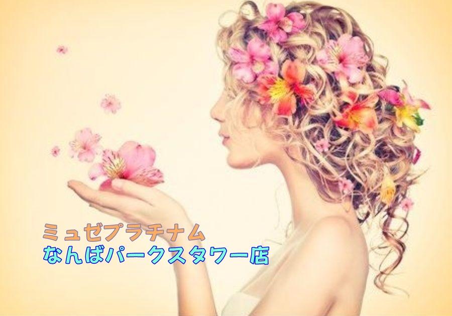 ミュゼ なんばパークスタワー店の店舗情報(料金,アクセス,予約)