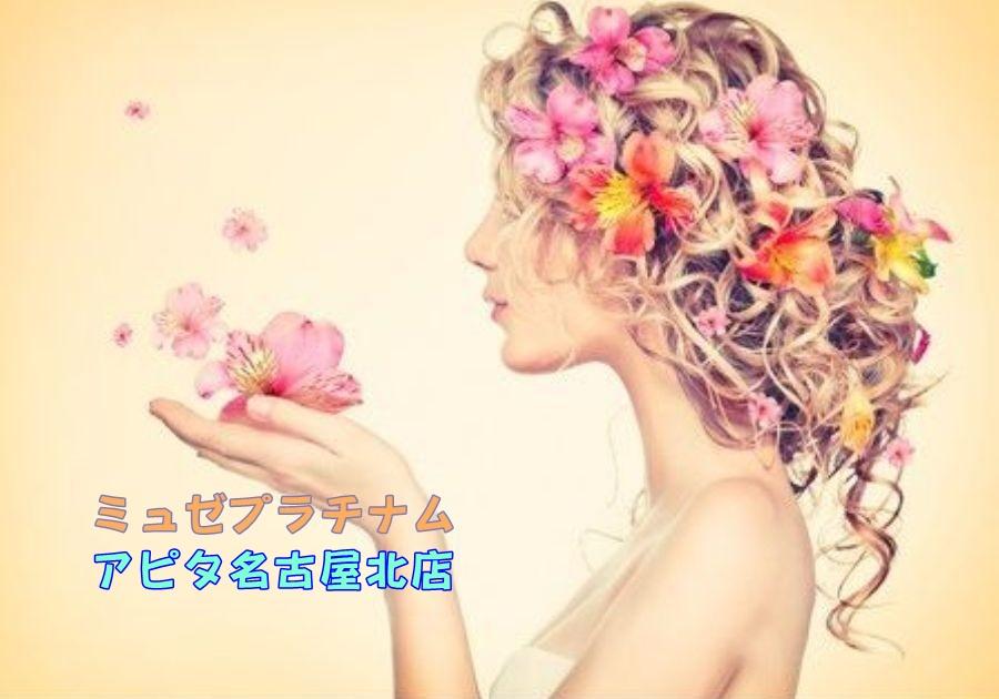 ミュゼ アピタ名古屋北店の店舗情報(料金,アクセス,予約)など