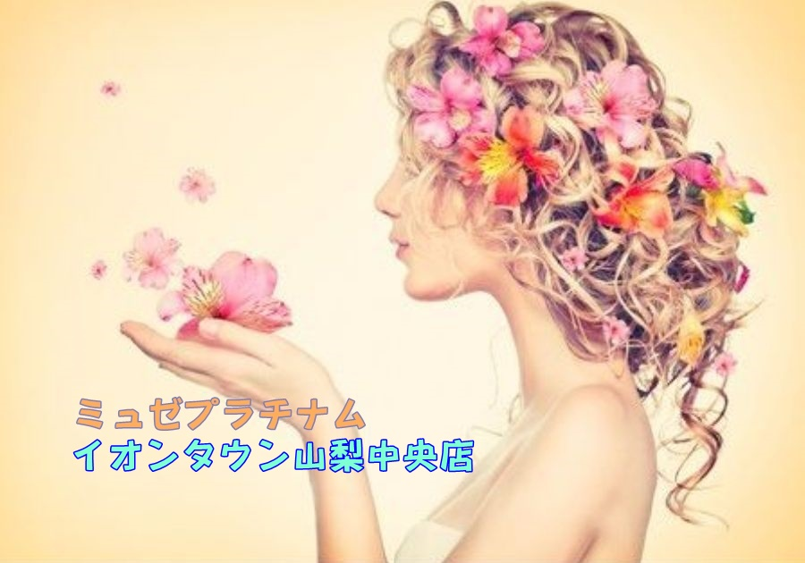 ミュゼ イオンタウン山梨中央店の店舗情報(料金,アクセス,予約)