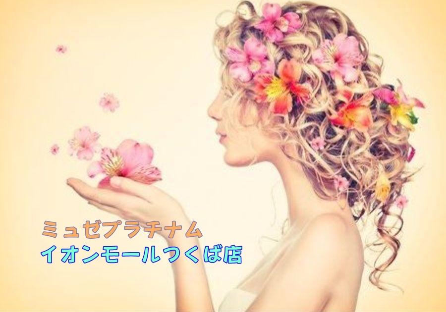 ミュゼ イオンモールつくば店の店舗情報(料金,アクセス,予約)