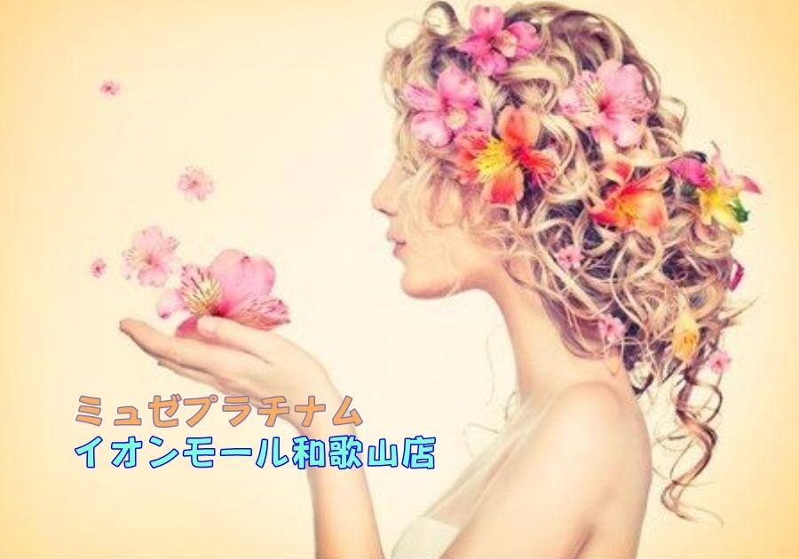 ミュゼ イオンモール和歌山店の店舗情報(料金,アクセス,予約)