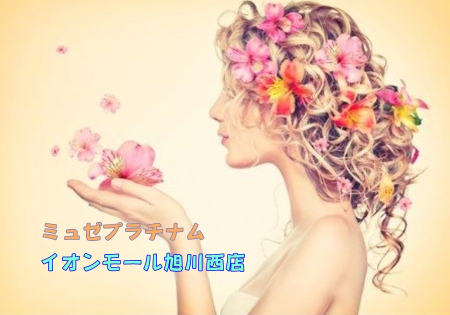 ミュゼ イオンモール旭川西店の店舗情報(料金,アクセス,予約)など