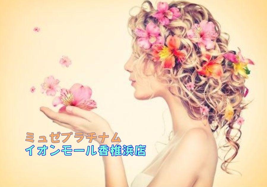 ミュゼ イオンモール香椎浜店の店舗情報(料金,アクセス,予約)