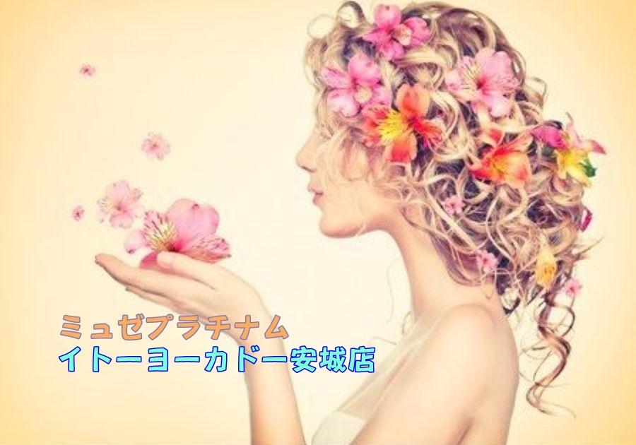 ミュゼ イトーヨーカドー安城店の店舗情報(料金,アクセス,予約)