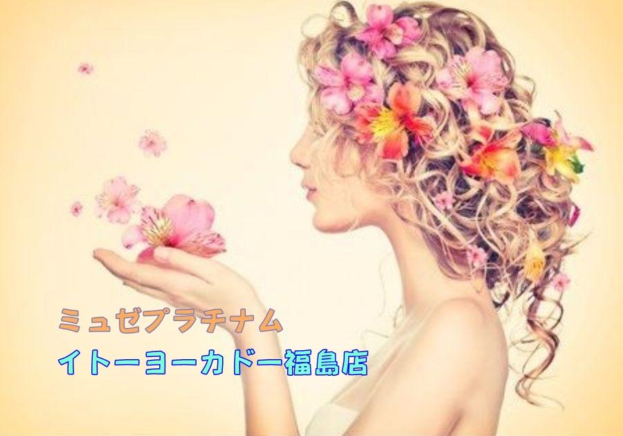 ミュゼ イトーヨーカドー福島店の店舗情報(料金,アクセス,予約)